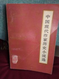 中国现代作家历史小说选