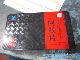 陈年阿胶专卖4  《山东阿胶》(胶盛堂牌)240g, 上海医药总公司处理的过期产品,藏于楼上铁书柜中间抽屉
