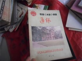 岭南(大学)学院通讯(第1期)  创刊号