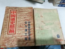 1947年版 中国通史简编