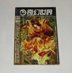 杂志--飞奇幻世界2006年第3期