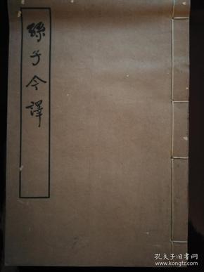 孙子今译【1961年版】