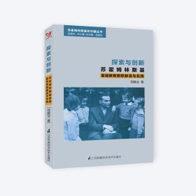 【正版】探索与创新——苏霍姆林斯基家庭教育思想解读与实践 郑