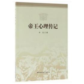【正版】帝王心理传记 李抗著