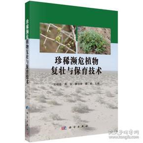 【正版】珍稀濒危植物复壮与保育技术 党晓宏
