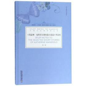 【正版】《凯瑟琳曼斯菲尔德短篇小说选》伴读本 周铭著