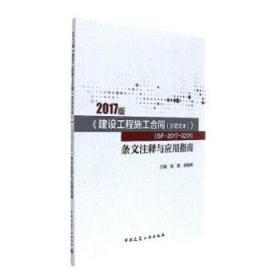 【正版】2017版《建设工程施工合同(示范文本)》(GF-2017-0201)条