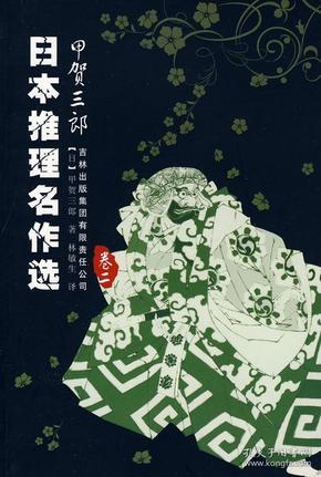 【正版】日本推理名作选:甲贺三郎:卷二 甲贺三郎著