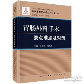 【正版】胃肠外科手术要点难点及对策 王国斌,陶凯雄