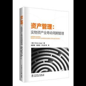【正版】资产管理:实物资产全寿命周期管理 Chris Lloyd著