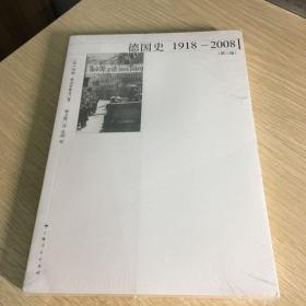 德国史:1918-2008 (第三版)