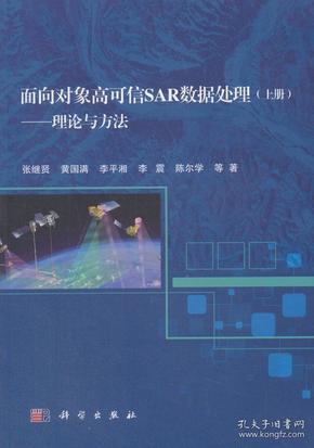 【正版】面向对象高可信SAR数据处理(上册)——理论与方法 张继
