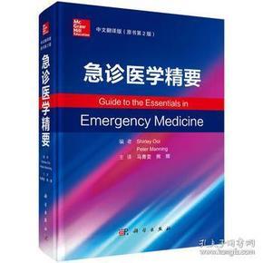 【正版】急诊医学精要:中文翻译版 (新加坡)Shirley Ooi,Peter Ma