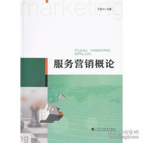 【正版】服务营销概论 王发兴
