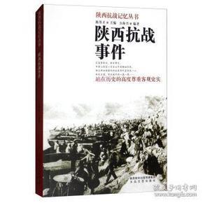 【正版】陕西抗战事件 方海兴