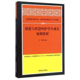 【正版】用爱与智慧呵护学生成长案例赏析 王晖
