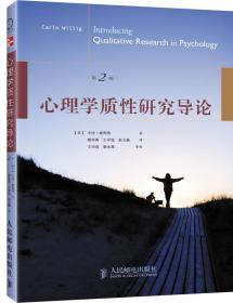 【正版】心理学质性研究导论 卡拉威利格(Carla Willig)著