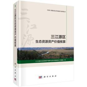 【正版】三江源区生态资源资产价值核算 《三江源区生态资源资产