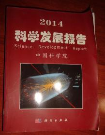 2014科学发展报告---中国科学院【品相以图片为准】