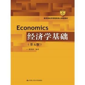 【正版】经济学基础 吴汉洪