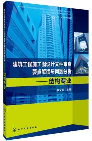 【正版】建筑工程施工图设计文件审查要点解读与问题分析:结构专