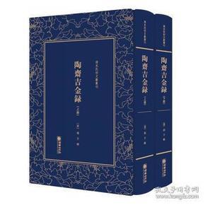 【正版】陶斋吉金录 (清)端方辑