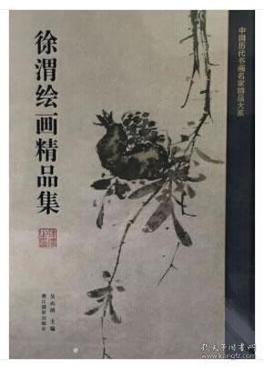 【正版】徐渭绘画精品集 吴山明