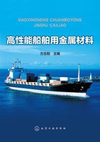 【正版】高性能船舶用金属材料 方志刚