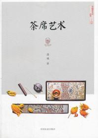 【正版】茶席艺术 潘城著