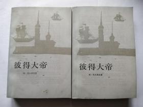 86年《彼得大帝》全二册 32开1版1印 品佳!