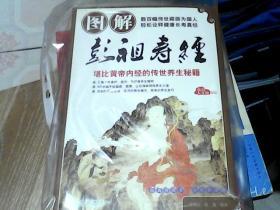 图解彭祖寿经(经典插图本·全彩珍藏版)