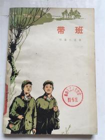 带班(短篇小说集)人民文学出版社73年1版1印