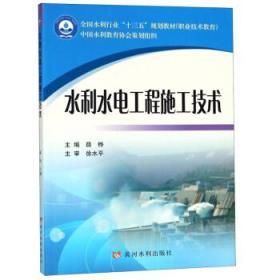 【正版】水利水电工程施工技术 薛桦