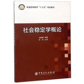 【正版】社会稳定学概论 白楠楠