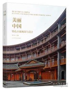 【正版】美丽中国:特色小镇规划与设计:planning and design for