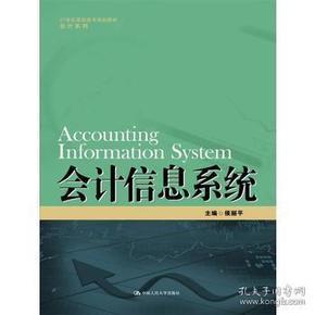 【正版】会计信息系统 侯丽平