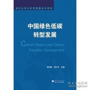 【正版】中国绿色低碳转型发展 郭苏建,周云亨