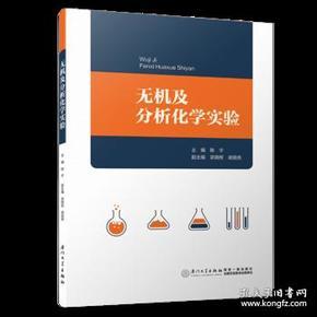 【正版】无机及分析化学实验 陈宇