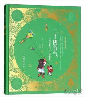 【正版】二十四节气:春 陈学会