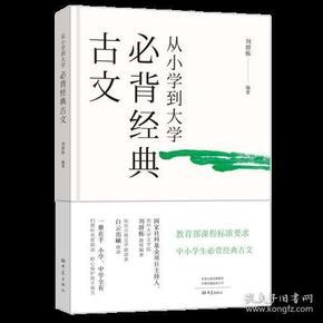 【正版】从小学到大学(必背经典古文) 刘群栋