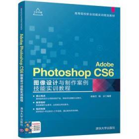 【正版】Adobe Photoshop CS6图像设计与制作案例技能实训教程 余