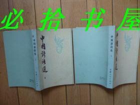 中国谚语选 上下