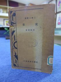 工学小丛书 :《皮革》商务印书馆 民国二十四年四月三版