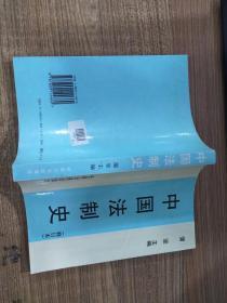中国法制史 修订本