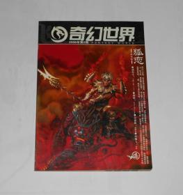 杂志--飞奇幻世界2006年第2期
