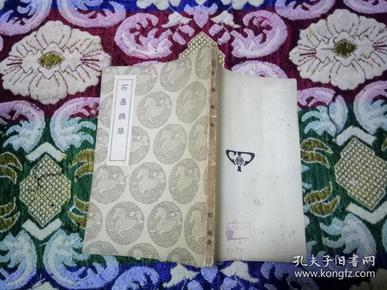 丛书集成初编:石墨镌华