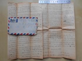 北京天文台【张伯文,信札2页】有实寄封,1962年致5沈保罗