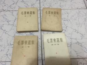 毛泽东选集   全四卷  大32开.繁体竖版 [2-5卷一版一印]