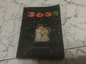 365夜故事(母子版)上册