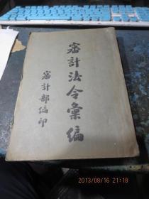民国旧书1863     《审计法令汇编》抗战重庆土纸本